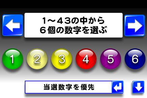 LotoNumber ver2.0 スクリーンショット1
