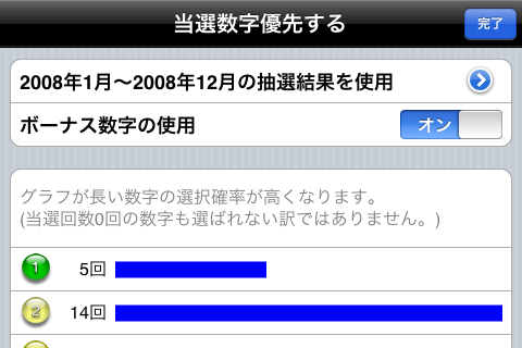LotoNumber ver2.0 スクリーンショット2