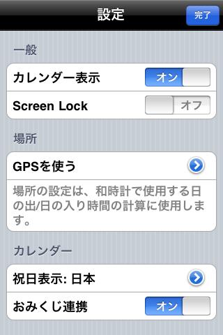 和時計 スクリーンショット 5